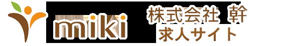 株式会社 幹 リクルートサイト