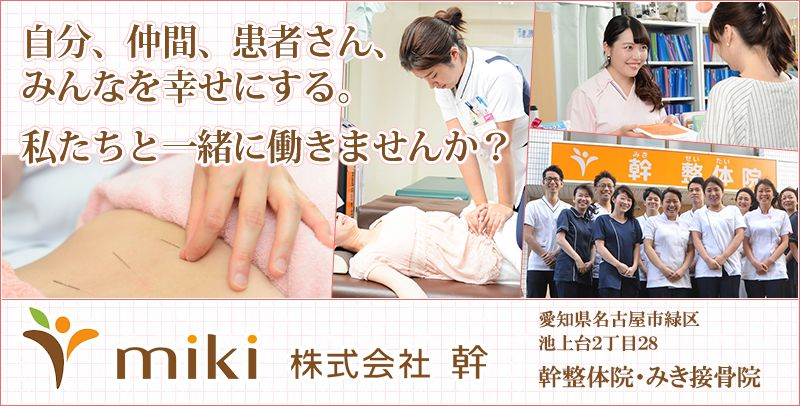 自分、仲間、患者さん、皆を幸せにする。私たちと一緒に働きませんか?