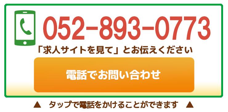 052-893-0773